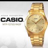 CASIO 復古風格 38mm/MTP-1275G-9ADF/最佳禮物/MTP-1275G-9A 現貨+排單!