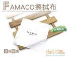 ○糊塗鞋匠○ 優質鞋材 P103 FAMACO擦拭布 拋光布 除塵布 鞋子 包包 FAMACO進口法國老牌
