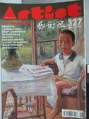 【書寶二手書T1/雜誌期刊_NAS】藝術家_327期_百年中國油畫圖像專輯等