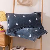 枕頭罩法蘭絨枕套 一對珊瑚絨枕頭套單人枕用乳膠枕枕皮枕頭罩情侶 【7月爆款】