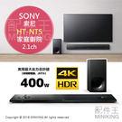 【配件王】日本代購 一年保固 SONY HT-NT5 單件式環繞 家庭劇院 4K HDR 2.1聲道