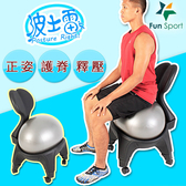 Fun Sport 波士雷 挺腰正姿平衡球椅(瑜珈球椅/Ball Chair/挺腰椅)**預購**