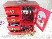 婚慶盒 婚慶禮品首飾盒木質紅雙喜化妝盒飾品盒梳妝盒收納盒新娘結婚禮物【美物居家館】