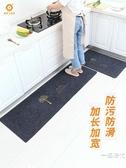 廚房地墊門墊地毯腳墊長條吸水防滑防油墊子門口地墊進門臥室家用WY【全館免運】