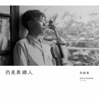 李劍青 仍是異鄉人 CD Li jian Qing Still An Outlander 免運 (購潮8)