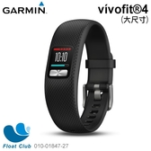 【GARMIN】智慧穿戴健康手環 VIVOFIT?4(黑/大) – 長達一年免充電 010-01847-27