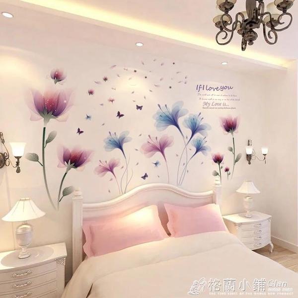 買一送一 牆貼畫牆面貼紙房間裝飾品床頭背景牆壁創意牆紙自黏臥室溫馨牆畫ATF 聖誕節鉅惠