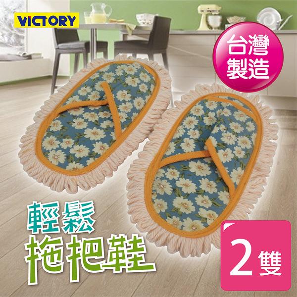 【VICTORY】輕鬆除塵拖把鞋(2雙)#1038002
