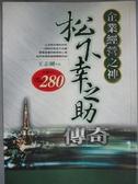 【書寶二手書T1/傳記_LJY】企業經營之神-松下幸之助傳奇_原價360_王志剛
