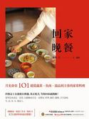 (二手書)回家晚餐:月光食堂101道從蔬菜、魚肉、湯品到主食的家常料理