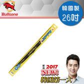 【Bullsone】RainOK高性能雨刷26吋