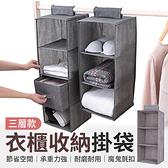 【G5303】《三層掛袋-60公分》衣櫃收納掛袋 衣櫥收納掛袋 懸掛式收納掛袋 抽屜式衣櫃掛袋
