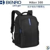 【聖影數位】BENRO 百諾 Hiker 300 徒步者系列雙肩包 附防雨罩