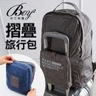 兩用折疊收納包 旅行潮流雙肩後背包【NQ...