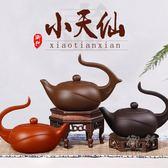 宜興紫砂壺名家純 茶壺茶具套裝朱泥 藝術小天仙壺歐歐 館
