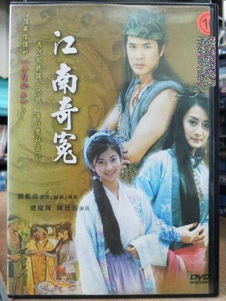 挖寶二手片-Z77-059-正版DVD-華語【江南奇冤】-盧慶輝 陳德容(直購價)