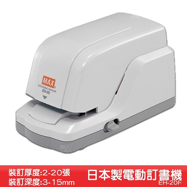 【日製】MAX 電動訂書機 EH-20F 釘書機 自動訂書機 自動釘書機 裝訂 訂書器 訂書針
