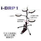 [唐尼樂器] 台灣製精品 iSBN i-DRP1 爵士鼓五鼓練習板組/打點板/打擊板