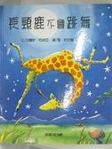 【書寶二手書T1/少年童書_DTR】長頸鹿不會跳舞_吉爾斯.安卓亞