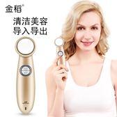 KD-9930美容導入儀美容儀潔面儀導出污垢美膚美白儀離子導入