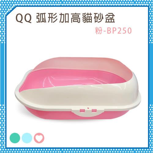 【力奇】QQ 弧型加高貓砂盆 (BP250)-粉 【單層、無附貓鏟】(H002E03-1)