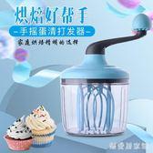打蛋器手動家用迷你手持手動打蛋機奶油打發器攪拌和面烘焙工具 QG10918『樂愛居家館』