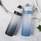 夏天運動可噴霧水杯創意多功能便攜水瓶男女學生個性潮流網紅杯子  【全館免運】