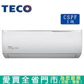 TECO東元3-4坪MA22IC-GA/MS22IC-GA精品變頻冷專分離式冷氣_含配送到府+標準安裝【愛買】