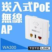 [富廉網] 【TOTOLINK】WA300 崁入式無線基地台