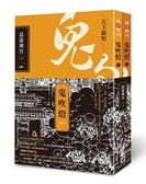 鬼吹燈(4):崑崙神宮(上)(下)