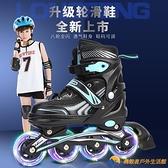 溜冰鞋成年女生大學生初學者中大童全套裝可調兒童旱冰直排輪滑鞋【勇敢者戶外】