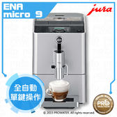 【水達人】JURA ENA micro 9 One Touch咖啡機(銀色)