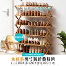 (當月特惠) 100CM加長款六層可折收竹製鞋架 置物架 收納架 竹鞋架 鞋櫃-原木色