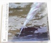 你的名字 動畫電影 電影原聲帶 CD OST  (音樂影片購)