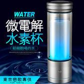 《公司貨》日本水素水杯水素杯富氫水杯 東京戀歌
