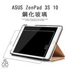 華碩 平板 ASUS ZenPad 3S 10 鋼化玻璃 9H 鋼化玻璃 鋼化膜 保護貼 保貼 鋼膜 貼膜 Z500M