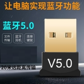藍牙接收器 藍牙適配器免驅動主機電腦usb外置藍牙發射器耳機4.0接收器模塊外接5.0鍵盤無線通用ps4