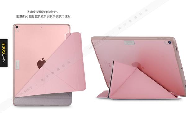 Moshi VersaCover iPad Pro 10.5 / iPad Air 3 專用 多角度 直橫立 保護套 公司貨