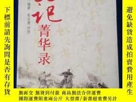 二手書博民逛書店罕見(5-2)史記菁華錄Y205819 不祥 汕頭大學出版社 1