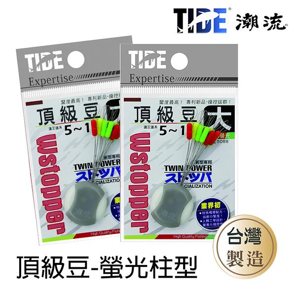 漁拓釣具 TIDE潮流 頂級豆 [螢光柱型太空豆]