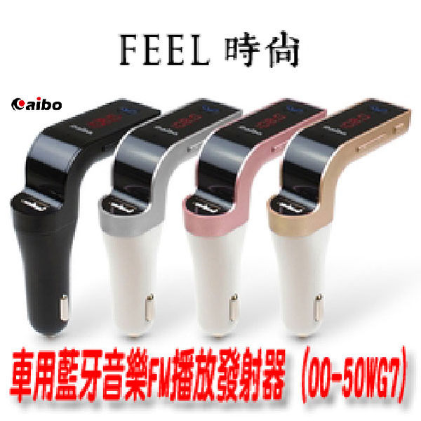 aibo 車用 藍芽 播放器 發射器 點菸孔接頭 音樂/FM 可插3.5MM音源線/Micro SD卡/隨身碟