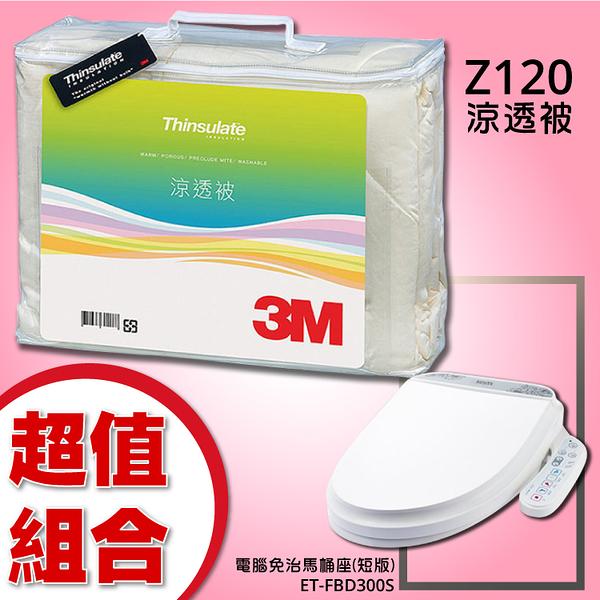 【熱賣商品組合】3M Z120 涼透被+ET-FBD300S(短版)/ET-FBD300RT(標準版)電腦免治馬桶座