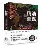 (二手書)新精油圖鑑:300種精油科研新知集成