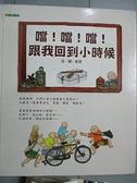 【書寶二手書T8/少年童書_EP2】噹!噹!噹!跟我回到小時候_老頭/圖文