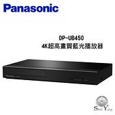 可改全區 Panasonic 國際牌 DP-UB450 4K HDR 超高畫質藍光播放器 【免運+原廠公司貨保固】