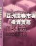 二手書R2YB2004年1月 BOD一版《亞洲證券市場投資實務》黃育陞 秀威98
