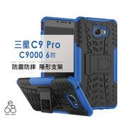 E68精品館 輪胎紋 防摔 三星 C9 Pro C9000 6吋 手機殼 支架 軟殼 保護殼 止滑 抗震
