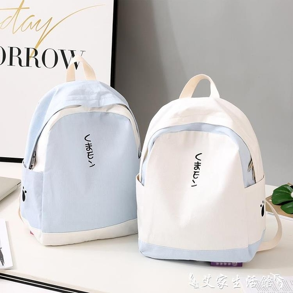 帆布後背包 日系校園ins百搭大容量帆布書包後背包女韓版初中高中小學生背包 艾家