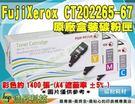 Fuji Xerox CT202265 藍 原廠碳粉匣