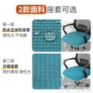 椅套 電腦辦公椅座套罩防水加厚旋轉椅套簡...